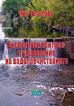 Биологичен контрол и управление на водопречистването - Яна Топалова - книга