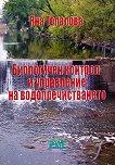 Биологичен контрол и управление на водопречистването -