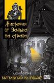 Мистерии от замъка на страха: Въртележката на куклите - Алесандро Гати -