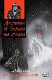 Мистерии от замъка на страха: Нощ на отмъщението - Фабрицио Силеи -
