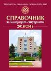 Справочник за кандидат-студенти на УНСС - 2018 / 2019 -