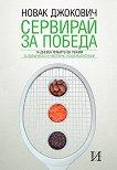 Сервирай за победа - Новак Джокович - книга