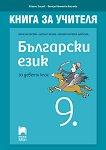 Книга за учителя по български език за 9. клас -