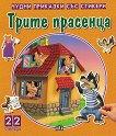 Чудни приказки със стикери: Трите прасенца - книга