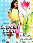 Учебна тетрадка по околен свят за 2. клас - Илиана Мирчева -