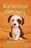 Кученце беглец - Холи Уеб - детска книга