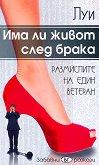 Има ли живот след брака - част 1: Разкази - Луи - книга