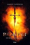 Вещерът - книга 5: Огнено кръщение - Анджей Сапковски -