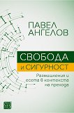Свобода и сигурност - Павел Ангелов -