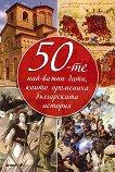 50-те най-важни дати, които промениха българската история - книга