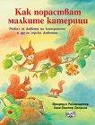Как порастват малките катерици - Фридерун Райхенщетер - детска книга