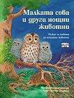 Малката сова и други нощни животни - Фридерун Райхенщетер - детска книга