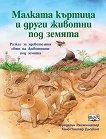 Малката къртица и други животни под земята - Фридерун Райхенщетер - детска книга