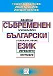 Съвременен български език - Тодор Бояджиев, Иван Куцаров, Йордан Пенчев -