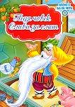 Лесно е да се чете: Педя човек и Сливи за смет - детска книга
