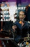 Човешкият цирк и Крикор Азарян - Димитър Стайков -