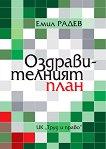 Оздравителният план - Емил Радев -