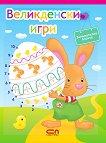 Блокче за оцветяване: Великденски игри -