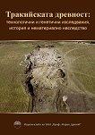 Тракийската древност: технологични и генетични изследвания, история и нематериално наследство - Васил Николов -