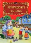 Приказките на баба -