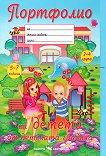 Портфолио на детето от детската градина : за деца на 5 - 7 години - детска книга