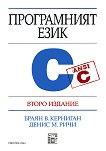 Програмният език C - Денис М. Ричи, Браян В. Керниган -