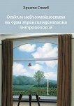 Откъм невъзможността на една трансцендентална антропология - учебник