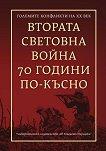 Втората световна война 70 години по-късно - учебник