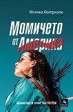 Момичето от Америка - Моника Фагерхолм -