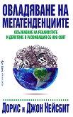 Овладяване на мегатенденциите - Джон Несбит, Дорис Несбит - книга