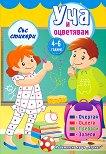 Уча и оцветявам - жълта книжка + стикери - детска книга