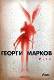 Георги Марков. Пиеси - книга