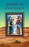 Запознанство с Библията: Деяния на апостолите -