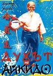 Духът на айкидо - Кишомаро Уешиба -