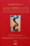 Малка червена книга за успешните продажби - Джефри Гитомър - книга