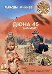 Дюна 45. Намибия - Максим Минчев - книга