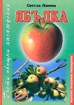 Ябълка. Гъсти овощни насаждения - Инж. агроном Светла Липова - книга