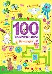 100 развиващи игри: Великден - книга