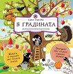 Една година в градината - Петра Бартикова, Анета Жабкова -