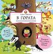 Една година в гората - Петра Бартикова, Анета Жабкова -