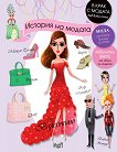 История на модата - Яна Седлачкова -