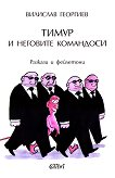 Тимур и неговите командоси. Разкази и фейлетони - Вилислав Георгиев - книга