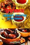 Фурмите - сладкото лекарство на пустинята - Росица Тодорова -