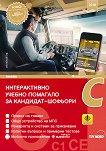 Интерактивно учебно помагало за кандидат-шофьори 2018 : Категории C, C1 и CE - книга