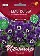 """Семена от Дребноцветна лилава теменужка F1 - От серията """"Цветар"""" -"""