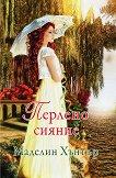 Най-редките цветя - книга 2: Перлено сияние - Маделин Хънтър -