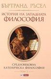 История на западната философия - том 2: Средновековна католическа философия - Бъртранд Ръсел - книга