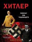 Хитлер : Човекът зад чудовището - Майкъл Кериган -