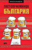 Гостоприемница България - Мирослав Михайлов - книга