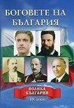 Боговете на България - Пламен Савов -